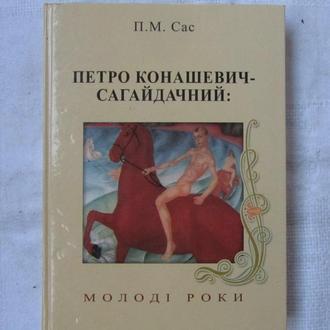 Петро Конашевич-Сагайдачний. Молоді роки - П. Сас