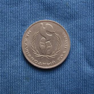 СССР 1 руб 1986 г  Год Мира