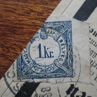 Венгрия.1898г. Гербовая марка (Zeitungs-Marken) Венгрии на газете Австрии. Вырезка.