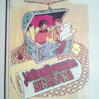 Математическая шкатулка. Нагибин Ф.Ф, Канин Е.С.  М.: Просвещение 1988г. 160