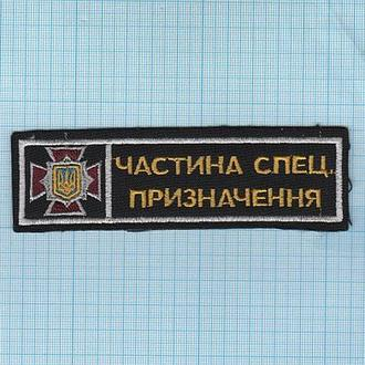 Нашивка на грудь ВВ МВД Украины. Внутренние войска Спецназ МВС Украина Police.