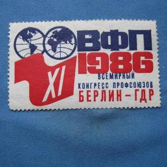 СССР Всемирный Конгресс Профсоюзов 1986 год