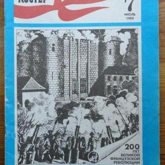Журнал Костёр №7 июль 1989 год, СССР