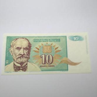 Югославия, 10 динар, 1994 Unc, пресс, оригинал