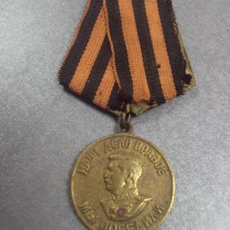 медаль за победу над германией №5462