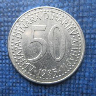 монета 50 динаров Югославия 1985