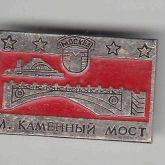 Москва М. Каменный мост