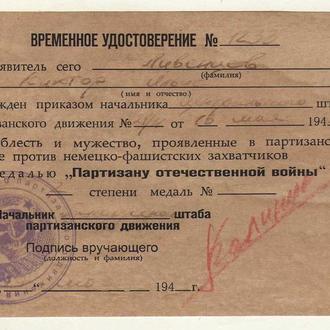 Временное удостоверение к медали