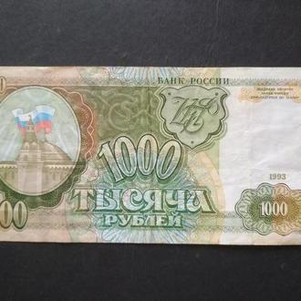1.000 руб.1993 г. банк России