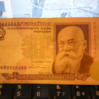 50 гривен (В.Гетьман)