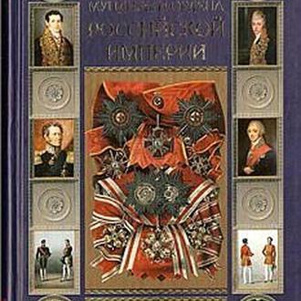 Титулы мундиры и ордена Рос.Империи - на CD