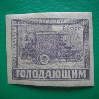 РСФСР 1922 Голодающим  *