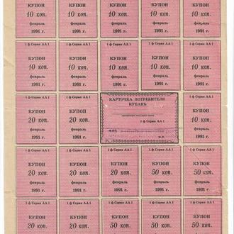 Кубань 1991 карта потребителя, номиналы в копейках февраль. Редкая