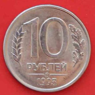 10 рублей 1993 г. ММД. Россия.