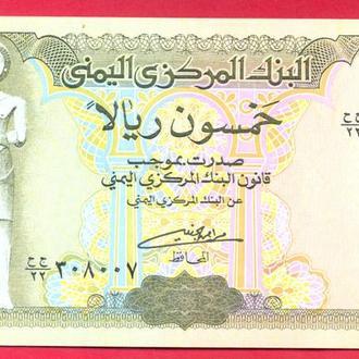 Боны Азия Йемен 50 риал 1993 г.