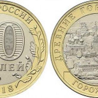 Россия, 10 рублей 2018 Гороховец UNC биметалл