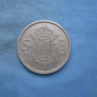 Испания 5 песет 1975 год