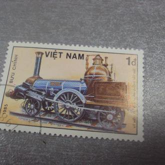 марка Вьетнам 1985 поезд жд транспорт железная дорога паровоз гаш №105