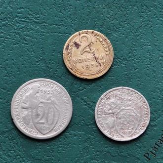 Набор 20, 15  копеек 1933 г. и  2  копейки 1935 г. СССР  одним лотом