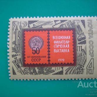 СССР. 1972 Выставка  MNH.