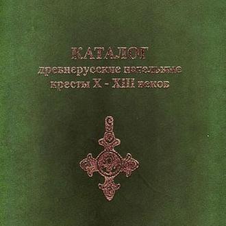 Каталог нательных крестов - на CD