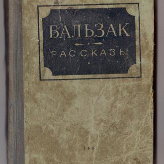 """Оноре Бальзак ,""""Рассказы"""", 1937 г."""