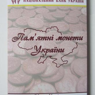 Планшет бокс палет на серія області україни 27 монет  українські юбілейні монети НБУ передзамовлення