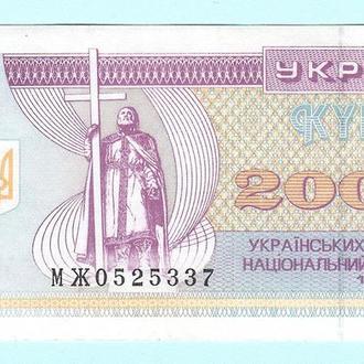 Украина купон 20 000 20000 карбованцiв 1995