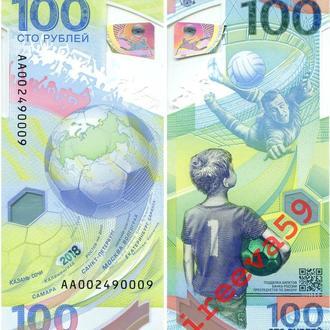 Россия_ 100 рублей 2018 года АА  ЧМ по футболу 2018 UNC