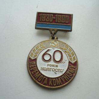 "60 лет колхозу ""Победа Комунизма"""