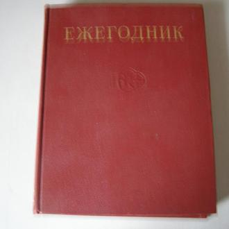 Ежегодник Большой Советской Энциклопедии 1977 год (17-выпуск)