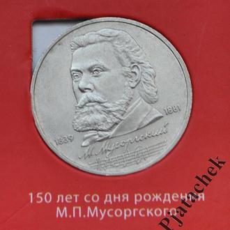 1 рубль Мусоргский 1989 г