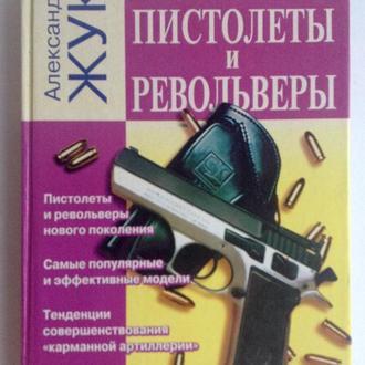 Книга. Александр Жук. Современные пистолеты и револьверы.