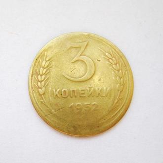 3 коп. = 1952 г. = СССР