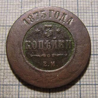 3 копейки 1875 год ЕМ