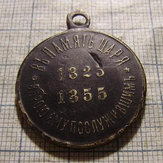 Медаль в память царствования Императора Николая I