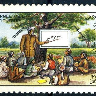 Афганистан. День учителя (серия)** 1989 г.