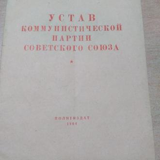 Устав КПСС 1964г.