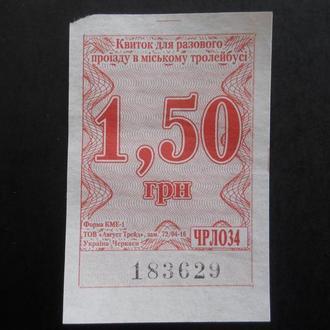 Проездной талон, билет, Черкассы, Украина.