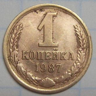 1 копейка 1987 СССР.