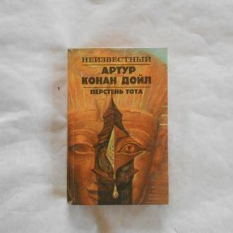 Артур Конан Дойл ''Перстень Тота'' 1992г.