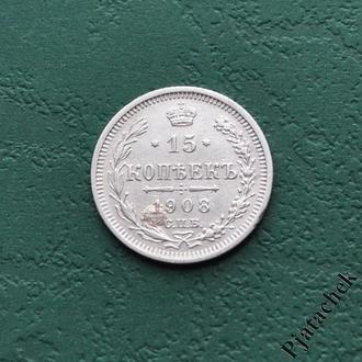 15 копеек 1908 г