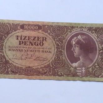10000 пенго 1945 г Венгрия 10000 Пенго 1945 р Угорщина