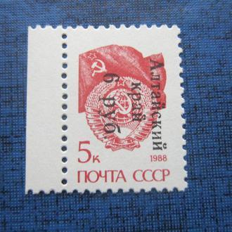 марка Россия 1992 провизорий Алтайский край 6 руб на 5 коп MNH