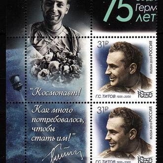 Россия 2016 55 лет полета в космос Титов Надпечатка 2 марки сцепка**