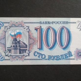 100 рублей 1993 г. Мл 9724858