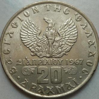 Греция 20 драхм 1973 состояние