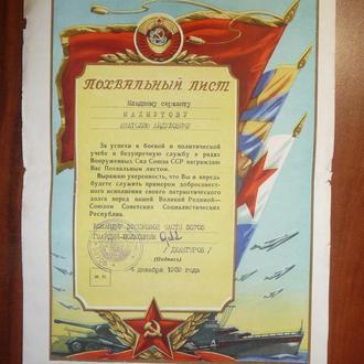 Лист похвальный 1959 армия авиация флот СССР в/ч 35705 герб флаг