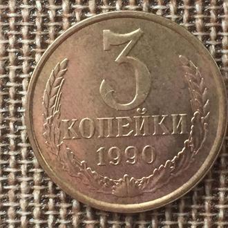3 копейки 1990 года СССР