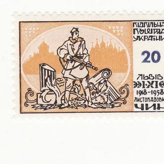 Листопадовий чин 1918 1958 Львів ППУ Підп. Пошта